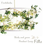 ディクラッセ/ナチュラルなfillo小鳥がかわいいフィッロディクラッセペンダントライト/インテリア照明のフレッヒダックス