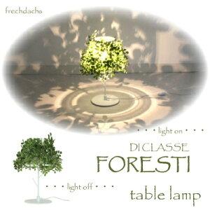 ディクラッセ/間接照明/木漏れ日テーブルランプ/フォレスティ/LT3692WH/インテリア照明のフレッヒダックス/