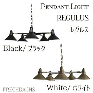 角度調節可能星座をイメージしたレトロシックな5灯ペンダントライトレグルスRegulusディクラッセBarrocoブラックホワイトゴールドダイニングリビングインテリア照明カッコいい男前吊り下げチェーン真鍮ライトフレッヒダックス