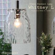 波打つクリアガラスが上品な1灯ペンダントライトディクラッセホイットニーLサイズWhitney-L/透明ガラスおしゃれかわいいエレガントインテリア照明リビングダイニングキッチンカウンター書斎玄関トイレ廊下フレッヒダックス