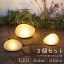 【3個セット】お庭でも使える置き型LEDのソーラーライト ソーラーストーン Lサイズ Sサイズ 自然の光で充電 電池不要…