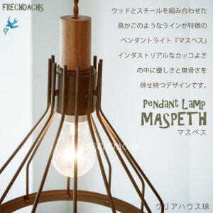 電球プレゼント中♪インダストリアルテイストがカッコいい。ウッドとスチールの組み合わせがスマートな鳥かごのようなデザインのペンダントライトマスペスMASPETH/LED対応インテリア照明子供部屋ダイニング玄関フレッヒダックス