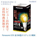 大特価!パナソニッククリアLED電球 6.4W (電球色相当) LDA6LC【lda6l/c】白熱電球40ワット相当の明るさ/インテリア照…