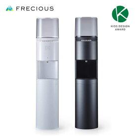 FRECIOUS dewo bottle ウォーターサーバー 初回特典:お水1箱