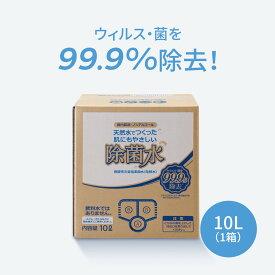 肌にもやさしい除菌水BIB 1箱(10L) 微酸性 次亜塩素酸水(飲食店・オフィス・ご家庭に)ウィルス対策や衣類等の除菌・消臭対策に!