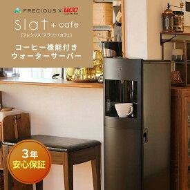 FRECIOUS(フレシャス) Slat+cafe コーヒーメーカー一体型ウォーターサーバー<初回特典:天然水1箱&UCCドリップポッド24杯分>ウォーターサーバー 本体 スタンド ボトル 温水 冷水 リヒート機能 コーヒーメーカー