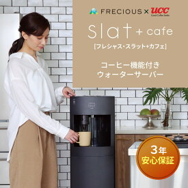 FRECIOUS(フレシャス) Slat+cafe コーヒーメーカー一体型ウォーターサーバー 初回特典:天然水1箱&UCCドリップポッド24杯 ウォーターサーバー 本体 スタンド ボトル 温水 冷水 省スペース リヒート機能 コーヒーメーカー コーヒーサーバー ドリップ機能