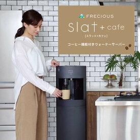 FRECIOUS(フレシャス) Slat+cafe コーヒーメーカー一体型ウォーターサーバー 初回特典:天然水1箱&UCCドリップポッド24杯
