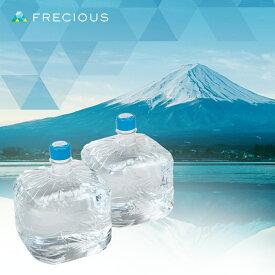 FRECIOUS(フレシャス)富士山の天然水 9.3L×2本