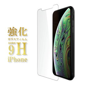 ガラスフィルム 強化ガラスフィルム 強化ガラス 9H iPhone iPhone11 pro max XS XR iPhoneX iPhone8 iPhone8Plus iPhone7 iPhone7 plus iPhone6 iPhoneSE iPhone5s iPhone6s Plus iPhone6 Plus ガラスフィルム 強化ガラス iPhone6S iPhone SE iPhonese iPhone se iPhone5S