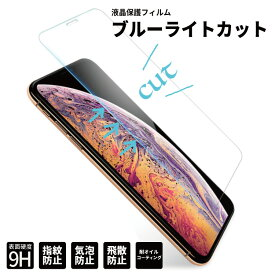 ブルーライトカット ガラスフィルム 強化ガラスフィルム 強化ガラス iPhone Phone12 iPhone12mini SE2 SEiPhone SE2 第2世代 アイフォン 11 pro max XS XR iPhoneX iPhone8 iPhone8Plus iPhone7 iPhone7 plus iPhone6 iPhoneSE iPhone6s Plus iPhone6 Plus アイフォン