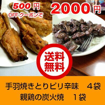 【送料無料】【クーポン】手羽焼きとりピリ辛味 4袋 と 親鶏もも肉の炭火焼 1袋 で 2500円