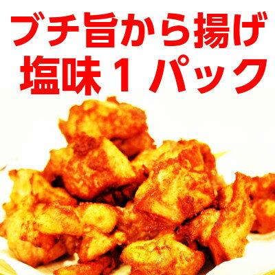 わしのブチ旨 塩味からあげ冷凍鶏もも肉500g × 1パックからあげ から揚げ 唐揚げ 冷凍