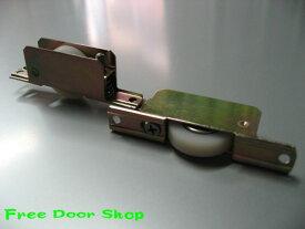 鉄枠ウレタン調整戸車(平型)2個入(m-007) 引き戸 滑車 コマ 戸車 平型 調整機能付き