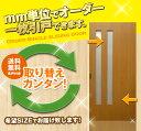 オーダー建具 室内対応 一枚引戸 木製建具(ks-043)【送料無料】
