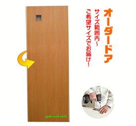 オーダー建具 室内ドア対応 木製建具ドア(ds-005) 間仕切り 板戸 ドア 建具 オーダー リフォーム 片開き 軸扉 扉 表面材カラーお選び頂けます。トイレドア 開き戸 外開き 内開き ミリ単位で製作 思いを形に!