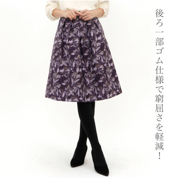 【ゆうパケット発送】スカートMLフレアミモレ丈後ろ一部ゴム花柄大人かわいい