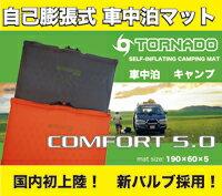 車中泊マット 車中泊には欠かせない 新世代車中泊マットTORNADO COMFORT5.0 カラー2色 全く新しい機能性車中泊マット