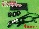 テント固定用 ラッシングベルト 4組セット(荷締ベルト)