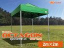 Free-Riseイベントテント OCTAGON(オクタゴン)シリーズ 2m×2m 新型八角オクタゴンアルミフレーム採用(カラー:4色)【送料無料】他…