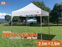 Free-Riseイベントテント OCTAGON(オクタゴン)シリーズ 2.5m×2.5m 新型八角オクタゴンアルミフレーム採用ワンタッチイベントテント…