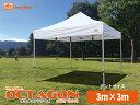 Free-Riseイベントテント OCTAGON(オクタゴン)シリーズ 3m×3m 八角オクタゴンアルミフレーム採用の簡単ワンタッチイベントテント(…