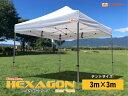 イベントテント 集会テント 3m×3m 六角アルミフレーム簡単ワンタッチイベントテントFree-Rise HEXAGON(ヘキサゴン)シリーズ(カラー…
