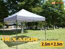 イベントテント 2.5m×2.5m 六角アルミフレーム簡単ワンタッチイベントテントFree-Rise HEXAGON(ヘキサゴン)シリーズ(カラー:6色…