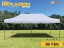 イベント用テント フリーライズ 簡単ワンタッチ式テント HEXAGON(ヘキサゴン)シリーズ六角アルミフレーム 3m×6m (カラー4色)運動…