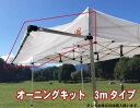 オーニングキット3m幅タイプ(テント用ヒサシ) 3m