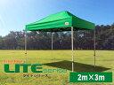 本格イベント集会用テント かんたん設営ワンタッチ式テント 2m×3mフリーライズ 4色 LITEシリーズ【送料無料】 タープテントより頑…