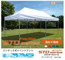 イベント用テント 集会用テント イベント テント フリーライズ 簡単ワンタッチ式テント STDシリーズ六角アルミ…