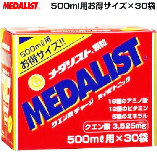 メダリスト MEDALIST メンズ レディース ジュニア 顆粒 500ml用お得サイズ 30袋 クエン酸 アミノ酸 ミネラル ビタミン 栄養補給 サプリメント MD500-30
