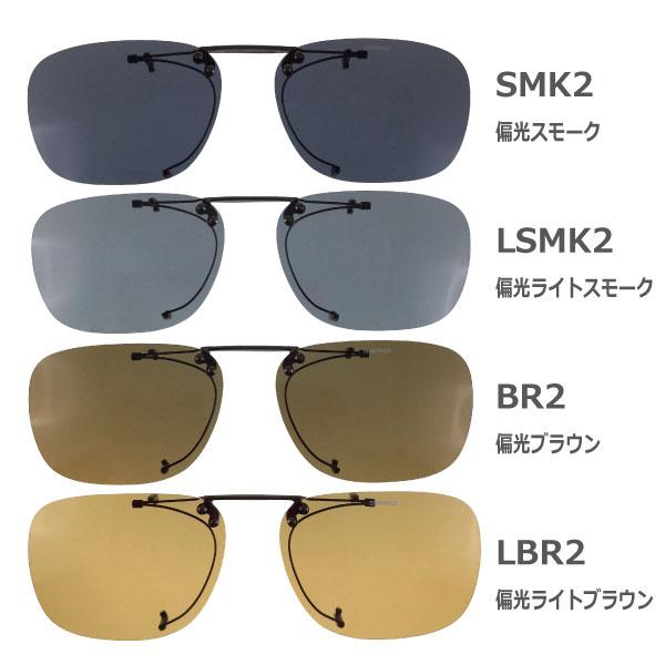 スワンズ SWANS メンズ レディース クリップオン Clip On 全4色 サングラス 跳ね上げ 眼鏡装着 SCP-4