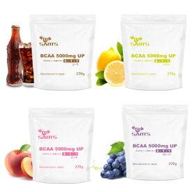 メンズ レディース サムズアスリート BCAA5000UP アミノ酸含有食品 サプリメント 健康食品 栄養補給 270g エフアシスト fassist ASS023 ASS024 ASS025 ASS026