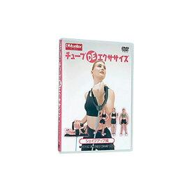 フィノア Finoa メンズ レディース チューブ DE エクササイズ DVD スポーツ 筋トレ ダイエット エクササイズ 体幹トレーニング 22159