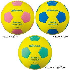 ジュニア キッズ スマイルサッカー スマイルサッカーボール 軽量3号 ミカサ MIKASA SF3JYBL SF3JYLG SF3JYP