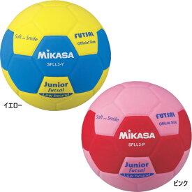 ジュニア キッズ スマイルフットサル3号 軽量タイプ スマイルフットサルボール ミカサ MIKASA SFLL3P SFLL3Y