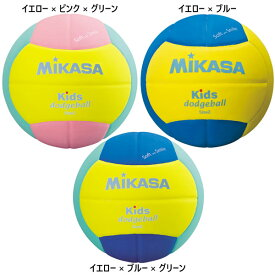 ジュニア キッズ ドッジボール 2号球 ミカサ MIKASA SD20YBL SD20YLG SD20YP