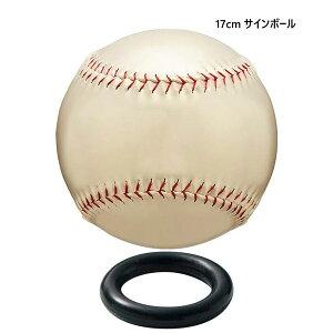 メンズ レディース ジュニア ビックサイズ 野球用品 寄せ書き 記念ボール 卒業 出場記念 ボール色紙 応援グッズ 17cm サインボール ユニックス unix BB7827