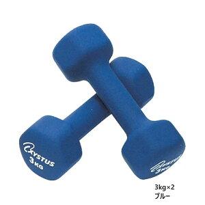メンズ レディース ラバーコーティング ダンベル 筋トレ ダイエット トレーニング フィットネス リハビリ 鉄アレイ 3kg 2個セット トーエイライト TOEILIGHT H9065