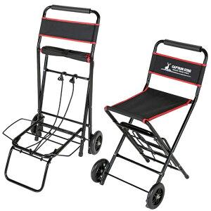 メンズ レディース チェアキャリー アウトドア用品 アウトドアキャリー 台車 キャリーカート 折りたたみ 折り畳み キャンプ 椅子 キャプテンスタッグ CAPTAIN STAG UL-1005
