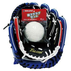 メンズ レディース ジュニア 親子グラブセット グローブ ボール 野球 スポーツトイ キャッチボール おもちゃ 3点セット サクライ貿易 SAKURAI FG-20S