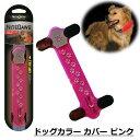 ペット 犬 LED ライト お散歩 夜 NITE IZE 取り付けカバー プラッツ PLATZ ドッグカラーカバー ピンク NI02431