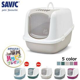 猫トイレ 本体 大きい 大型 おしゃれ SAVIC(サヴィッチ) ネコトイレ ネスタ— ジャンボ ホワイト/モカ