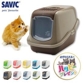 猫トイレ 本体 フルカバー おしゃれ ドーム型 脱臭 SAVIC(サヴィッチ) ネコトイレ ネスタ— グレー/チョコレート
