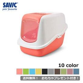 猫トイレ 本体 フルカバー おしゃれ ドーム型 脱臭 SAVIC(サヴィッチ) ネコトイレ ネスタ— ホワイト/バレンシアオレンジ