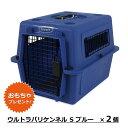 【Petmate正規代理店】ウルトラバリケンネル S ブルー ×2個【必ずもらえる! おもちゃ付き!!】15 lbs (6.8 Kg)