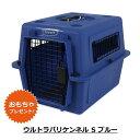 ペット キャリーケース クレート ハウス 小型犬 ウルトラバリケンネル S ブルー 15 lbs (6.8 Kg) バリケン 100 【Petm…