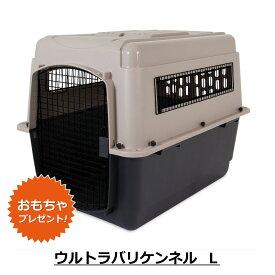 【Petmate正規代理店】ウルトラバリケンネル L 【必ずもらえる! おもちゃ付き!!】50-70 lbs (22.7-31.7 Kg) バリケン 400